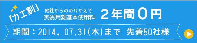 乗り換えキャンペーン 2年間0円